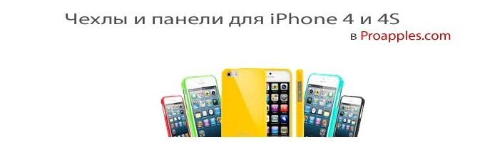 Чехлы для iPhone 4 и 4s