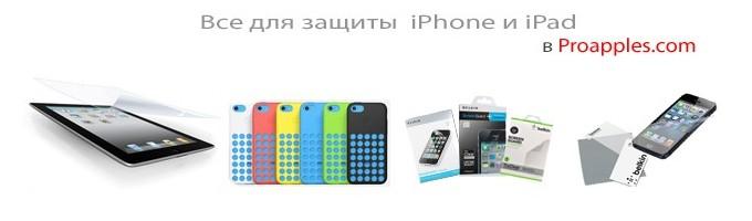 Защита для iPhone и iPad