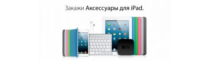 Чехлы для iPad 1, 2, 3, 4
