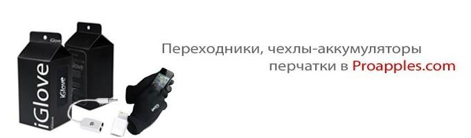 Переходники, чехлы-аккумуляторы, перчатки