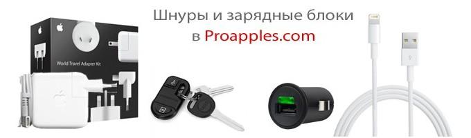 usb кабели и зарядные блоки